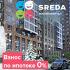 ЖК SREDA: Скидка 10%